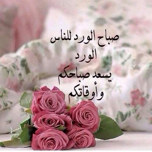 صورة كلام صباح الخير , اجمل رسائل صباح الخير 3953 1