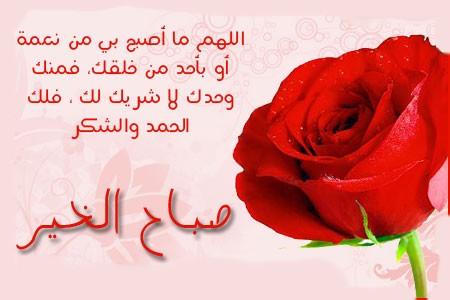 صورة كلام صباح الخير , اجمل رسائل صباح الخير 3953 3