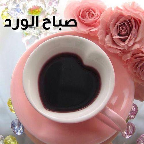 صورة كلام صباح الخير , اجمل رسائل صباح الخير 3953 6