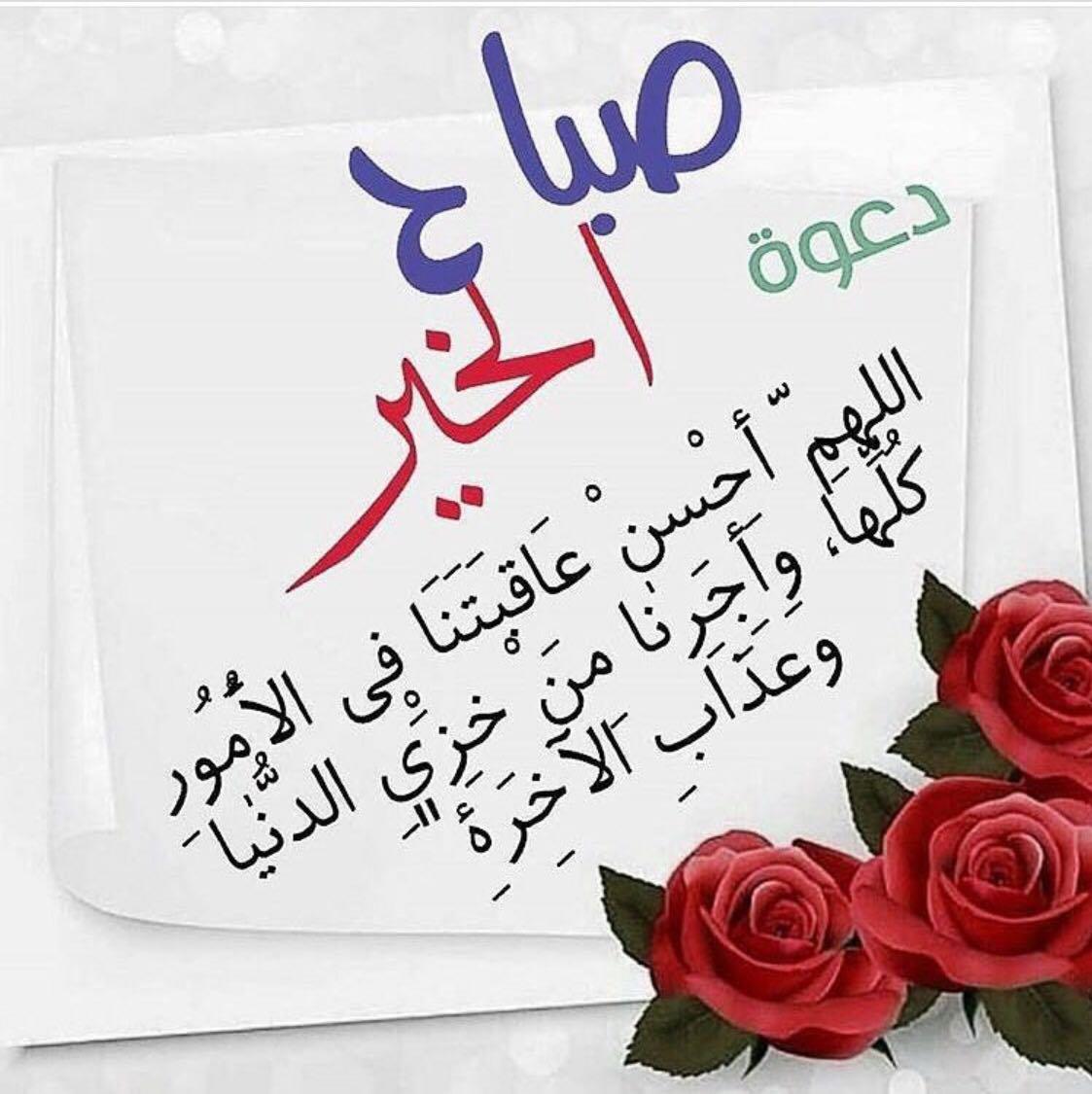 صورة كلام صباح الخير , اجمل رسائل صباح الخير 3953 7