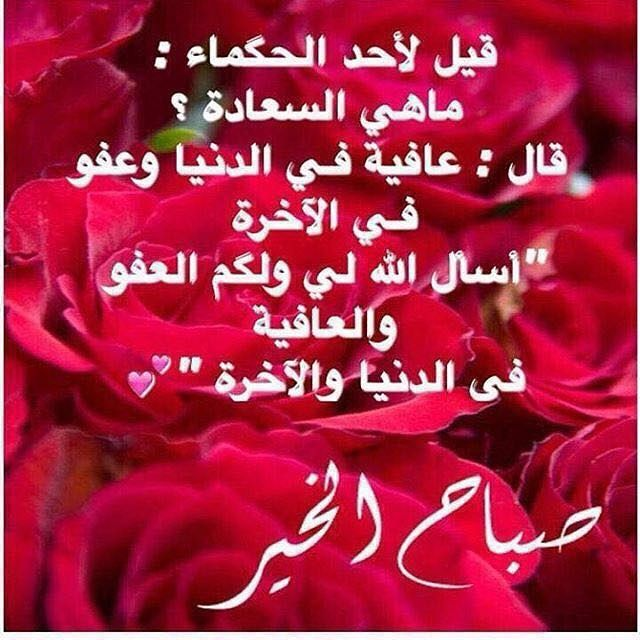 صورة كلام صباح الخير , اجمل رسائل صباح الخير 3953 8