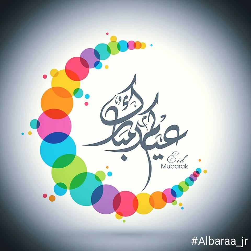 صور صور عيد مبارك , اجمل الصور المعبرة عن الاعياد المكتوب عليها