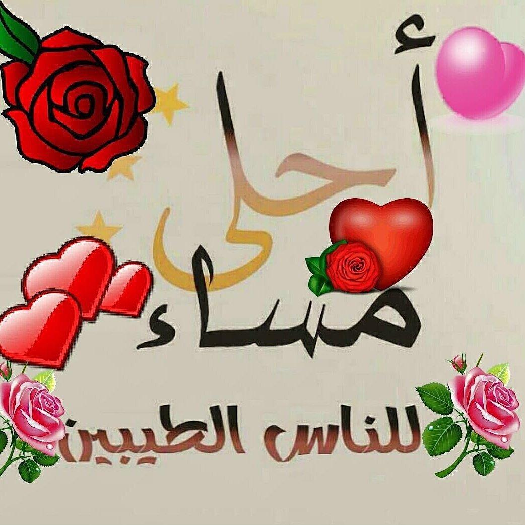 صورة تحية الصباح والمساء بالصور , كلمات صباحية ومسائيه روعه بالصور 2049 1