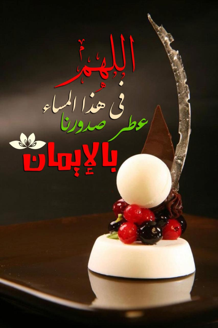 صورة تحية الصباح والمساء بالصور , كلمات صباحية ومسائيه روعه بالصور 2049 4