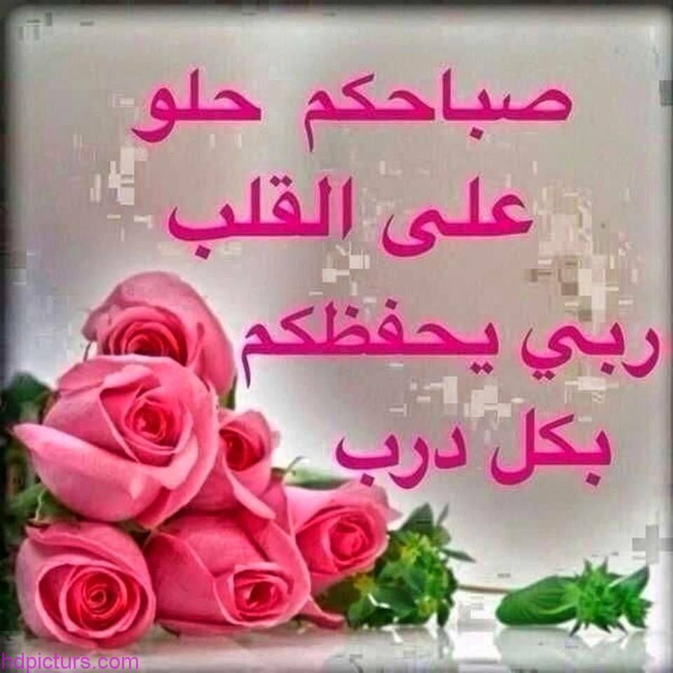 صورة تحية الصباح والمساء بالصور , كلمات صباحية ومسائيه روعه بالصور 2049 5