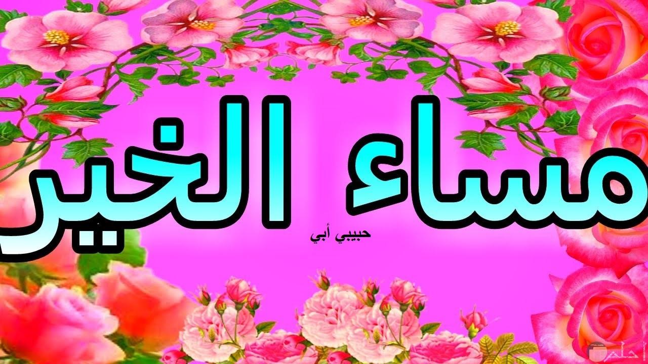 صورة تحية الصباح والمساء بالصور , كلمات صباحية ومسائيه روعه بالصور 2049 6