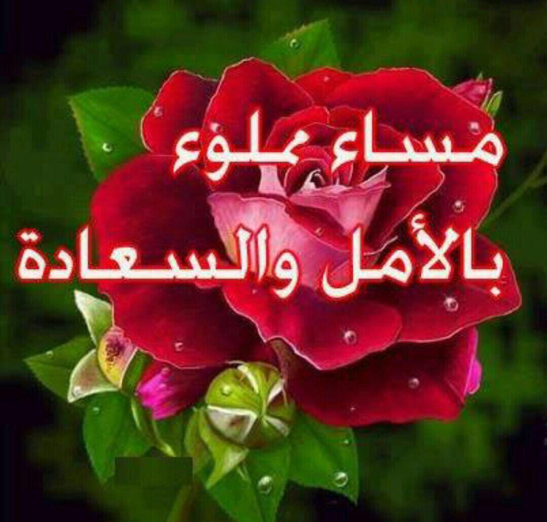 صورة تحية الصباح والمساء بالصور , كلمات صباحية ومسائيه روعه بالصور