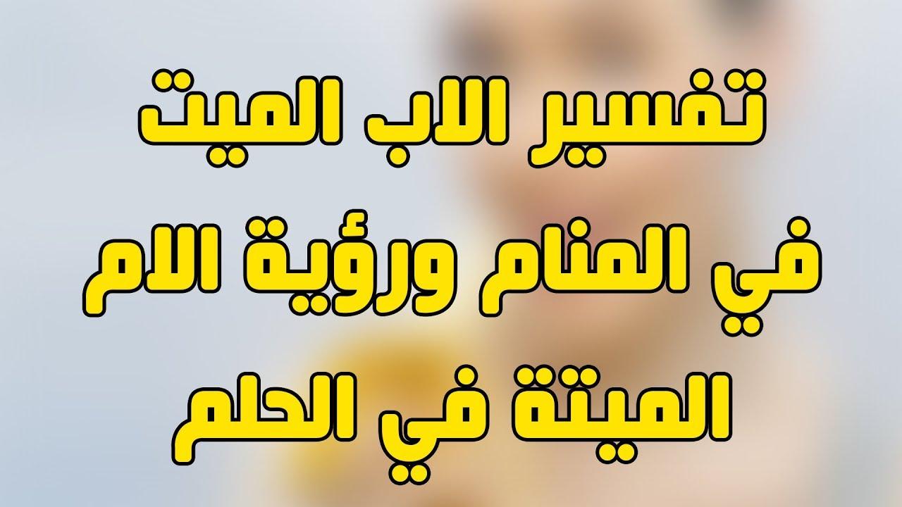 صورة هل قول الميت في المنام حق , تفسير رؤية كلام الميت في المنام