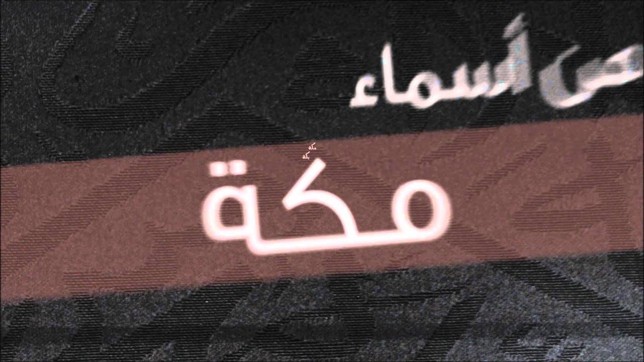 صورة ما معنى اسم مكة , ما لا تعرفه عن معنى اسم مكة