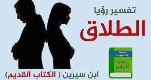 الطلاق في المنام للمتزوجه , ماهو تفسير رؤية طلاق المتزوجه في المنام