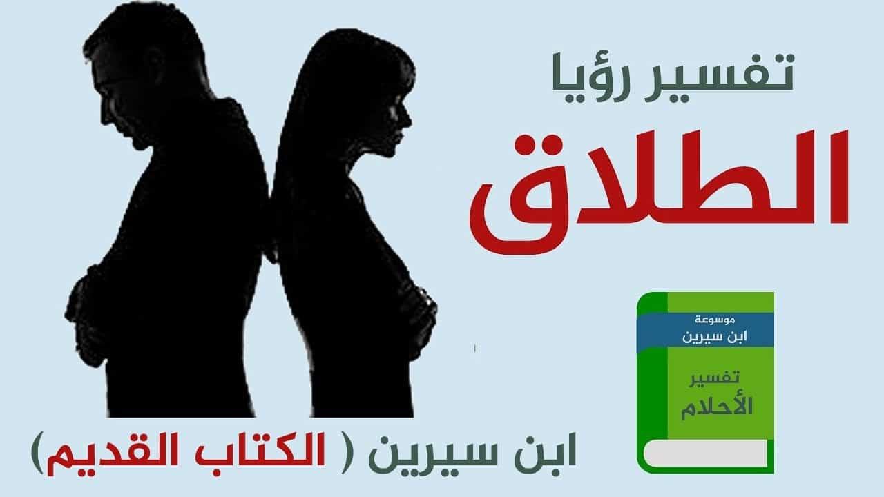صورة الطلاق في المنام للمتزوجه , ماهو تفسير رؤية طلاق المتزوجه في المنام
