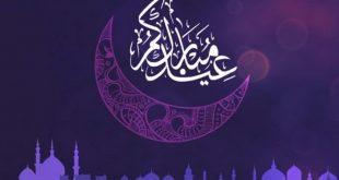 صور بوستات عيد الاضحى المبارك , كلمات جميلة معبرة عن العيد الاضحي