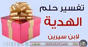 تفسير الهدية في المنام لابن سيرين , رؤية هدية في المنام تدل علي