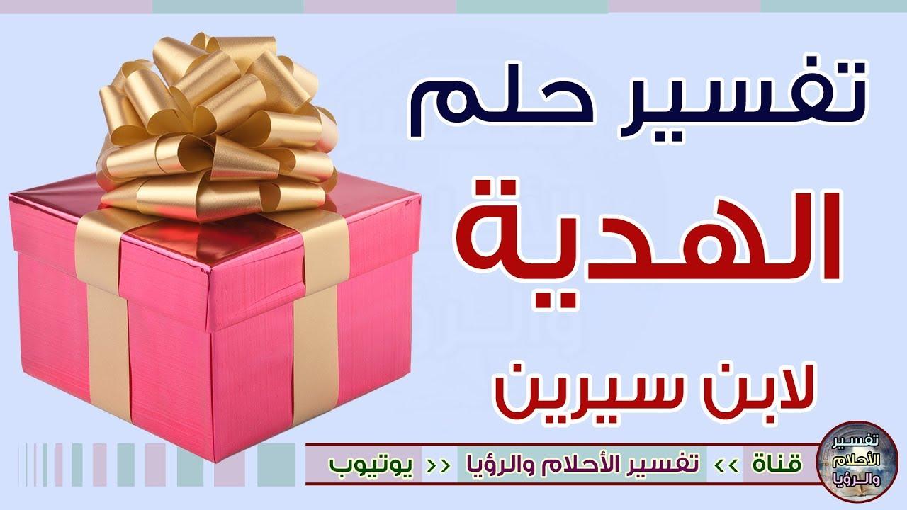 صورة تفسير الهدية في المنام لابن سيرين , رؤية هدية في المنام تدل علي