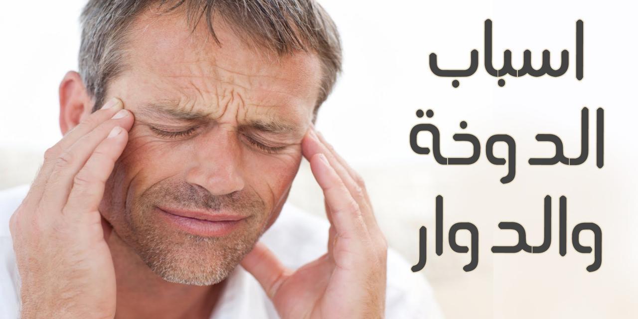 صورة علاج دوخة الراس , ادوية الدوخة للدماغ