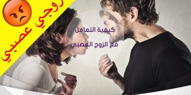 صورة كيف تتعاملين مع الزوج العصبي , نصائح للتعايش مع الزوج المتشدد