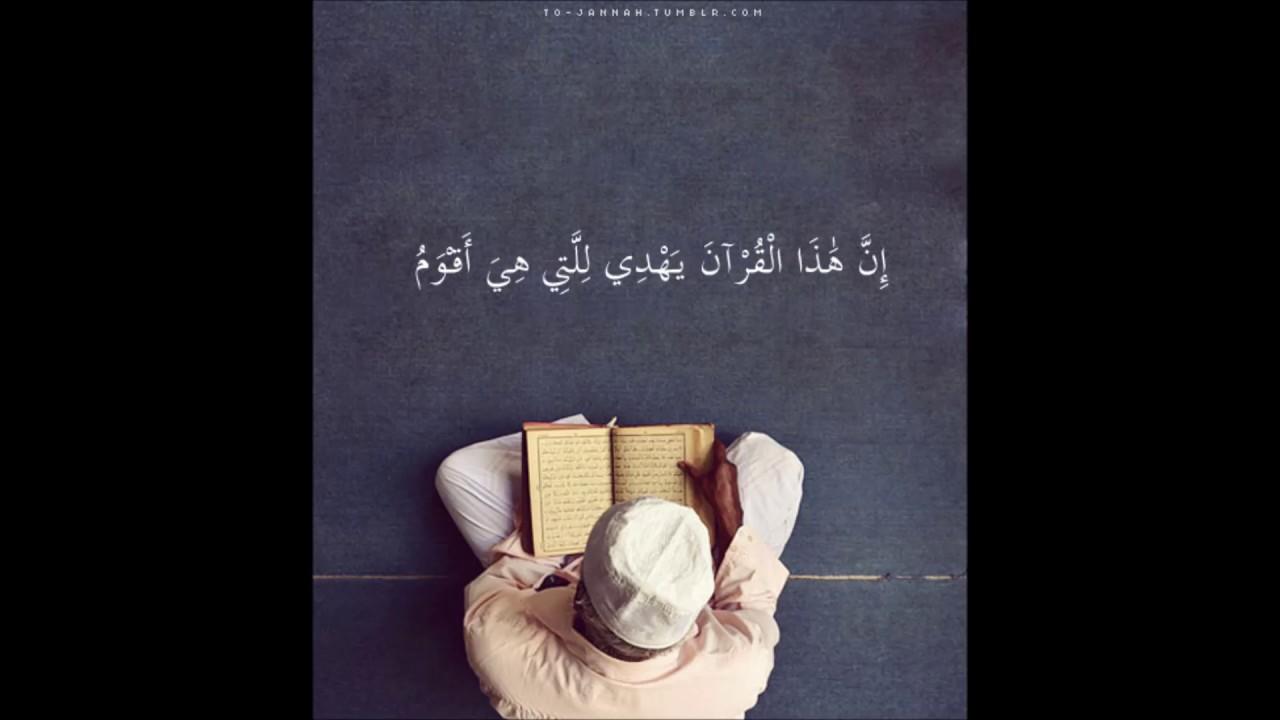 صورة كيف تحمي نفسك من السحر , الحماية من السحر بالقراءن الكريم