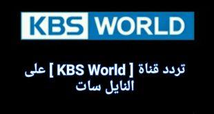 تردد قناة kbs2 , احدث تردد للقناة الكورية الثانية