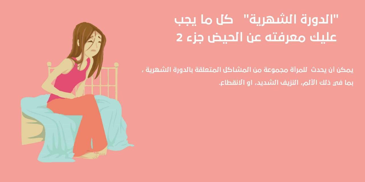 صورة ما هي اعراض الدورة الشهرية عند البنات , اعرفي اعراض الدورة الشهرية للفتيات