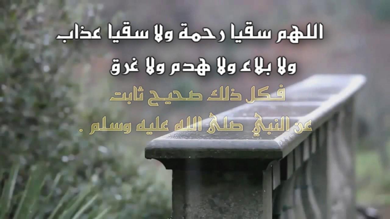 صورة صور دعاء عند نزول المطر , بالصور ادعية مستجابة لنزول الغيث