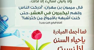 صور سنن مهجوره بالصور كما وردت في السنه , اعرفها ولا تهجرها سنن محمودة
