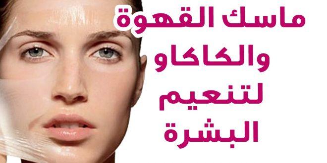 صورة ماسك لتنعيم الوجه , صنفري وجهك بماسك سحري