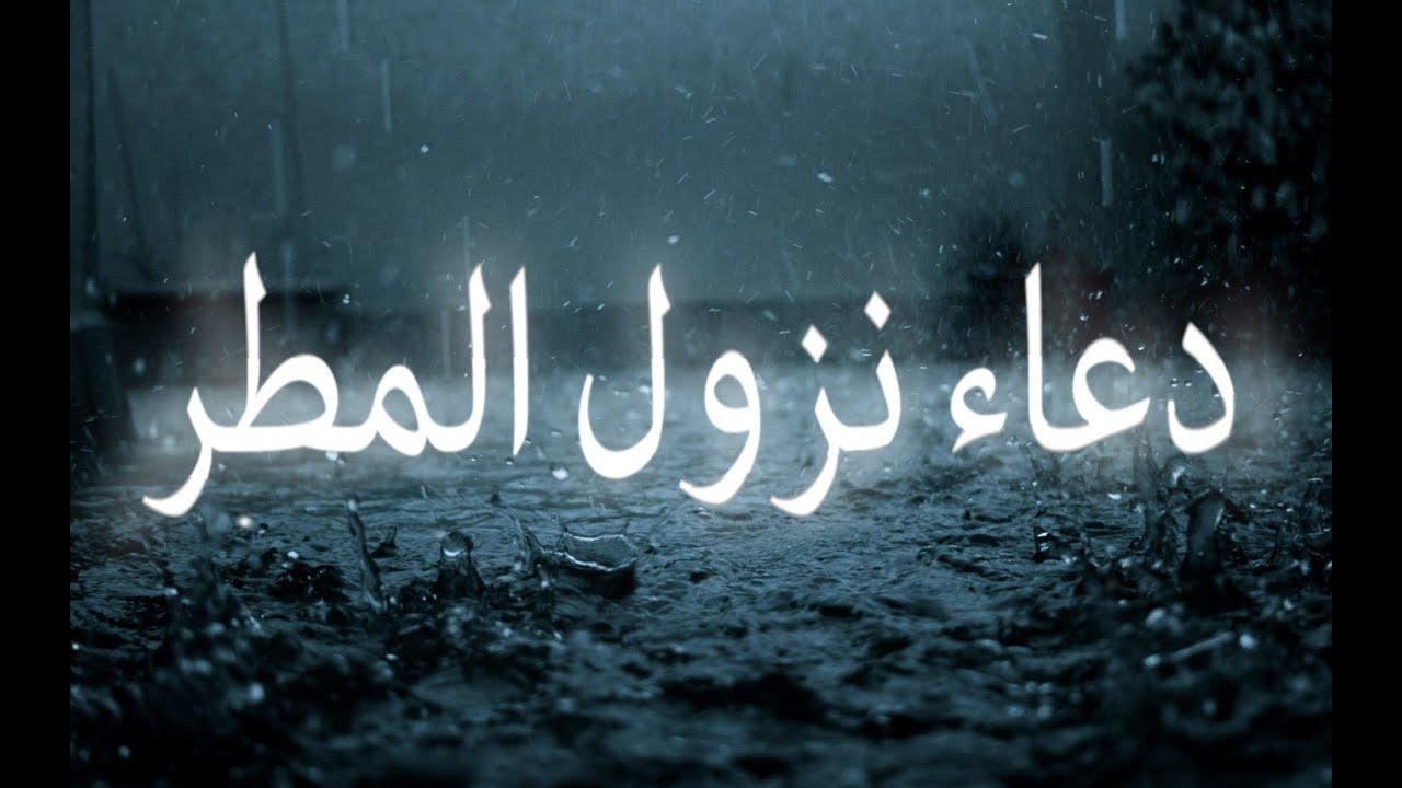 صورة كلمات جميلة عن المطر , اجمل كلمات قيلت عن المطر