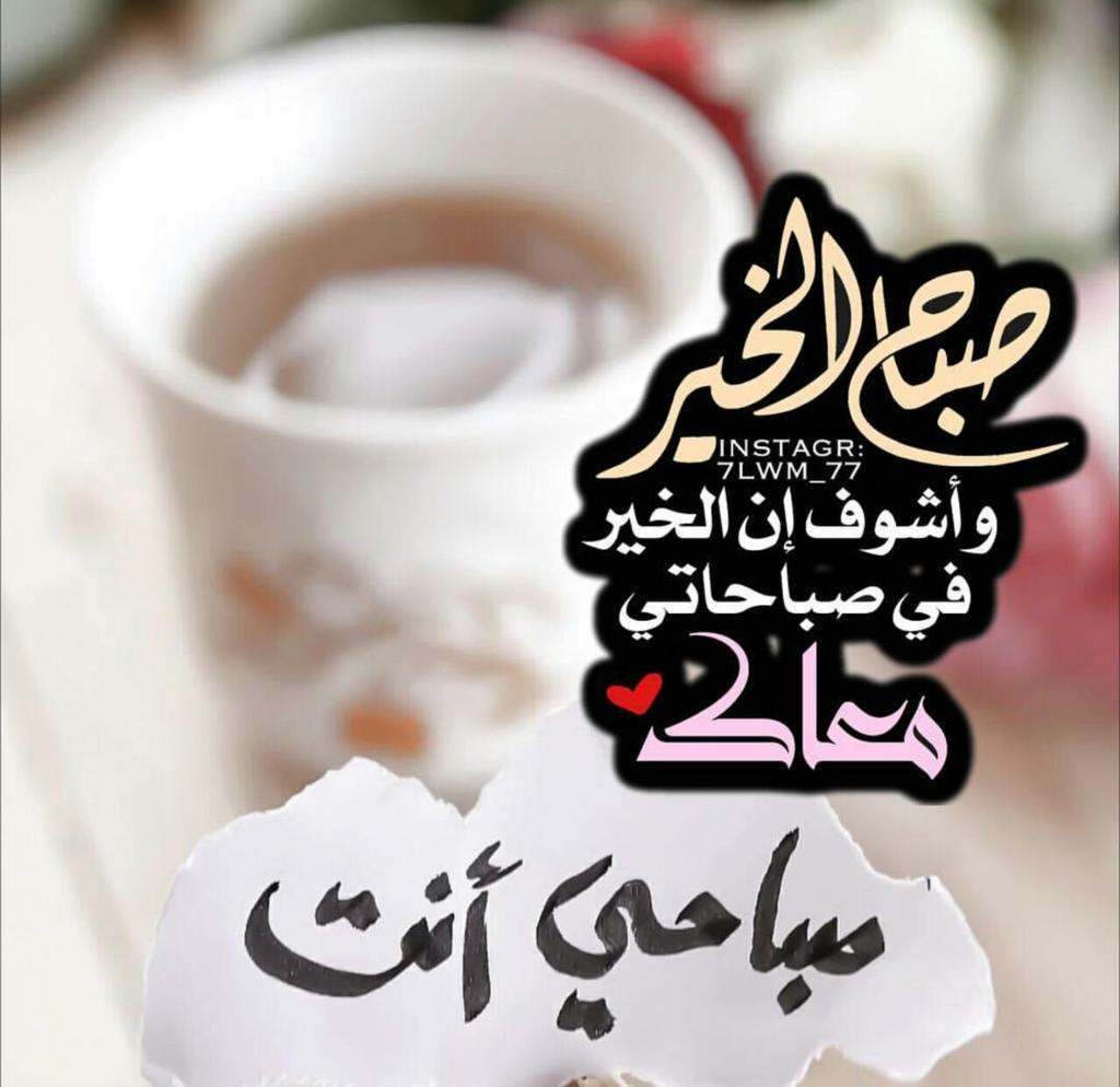 صورة صباح الخير ياحبي , اجمل عبارات صباح الخير يا حب 2758 4