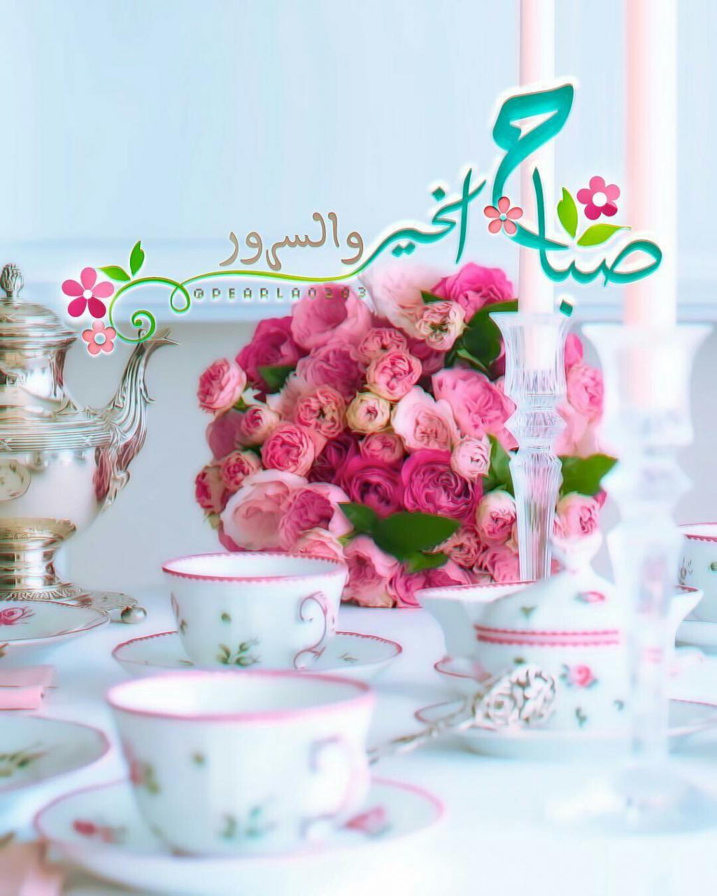 صورة صباح الخير ياحبي , اجمل عبارات صباح الخير يا حب 2758 5