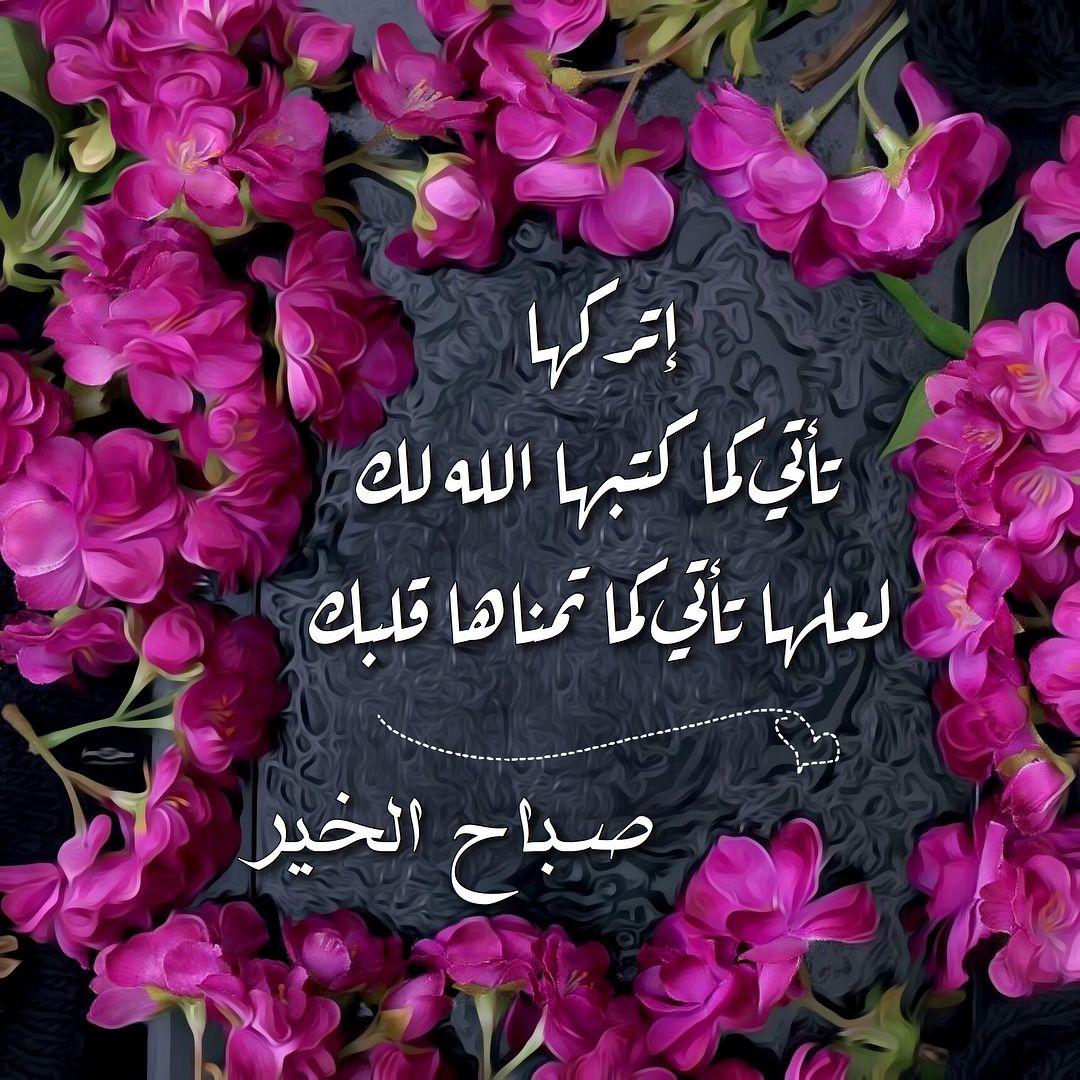 صورة صباح الخير ياحبي , اجمل عبارات صباح الخير يا حب 2758 6