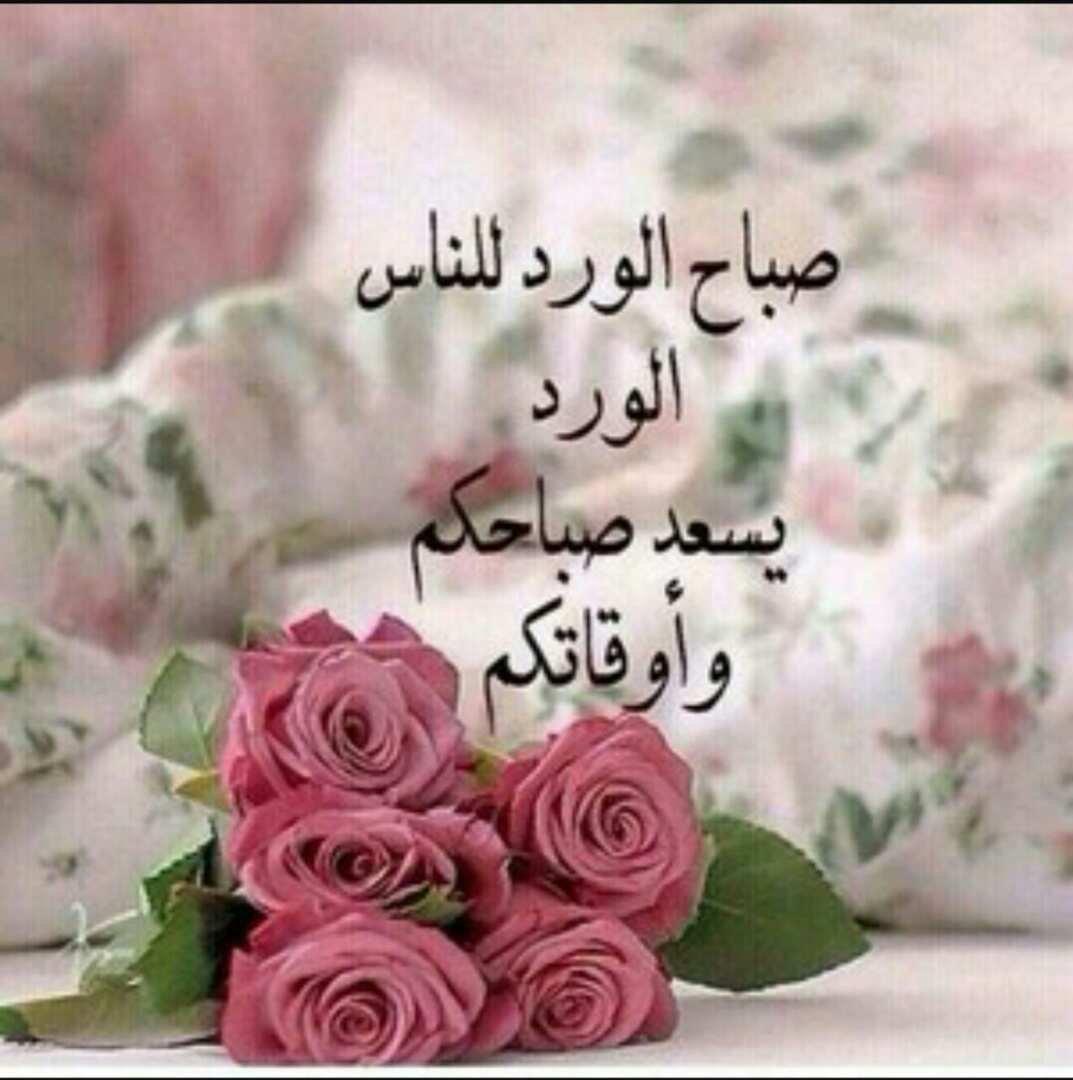 صورة صباح الخير ياحبي , اجمل عبارات صباح الخير يا حب 2758 7