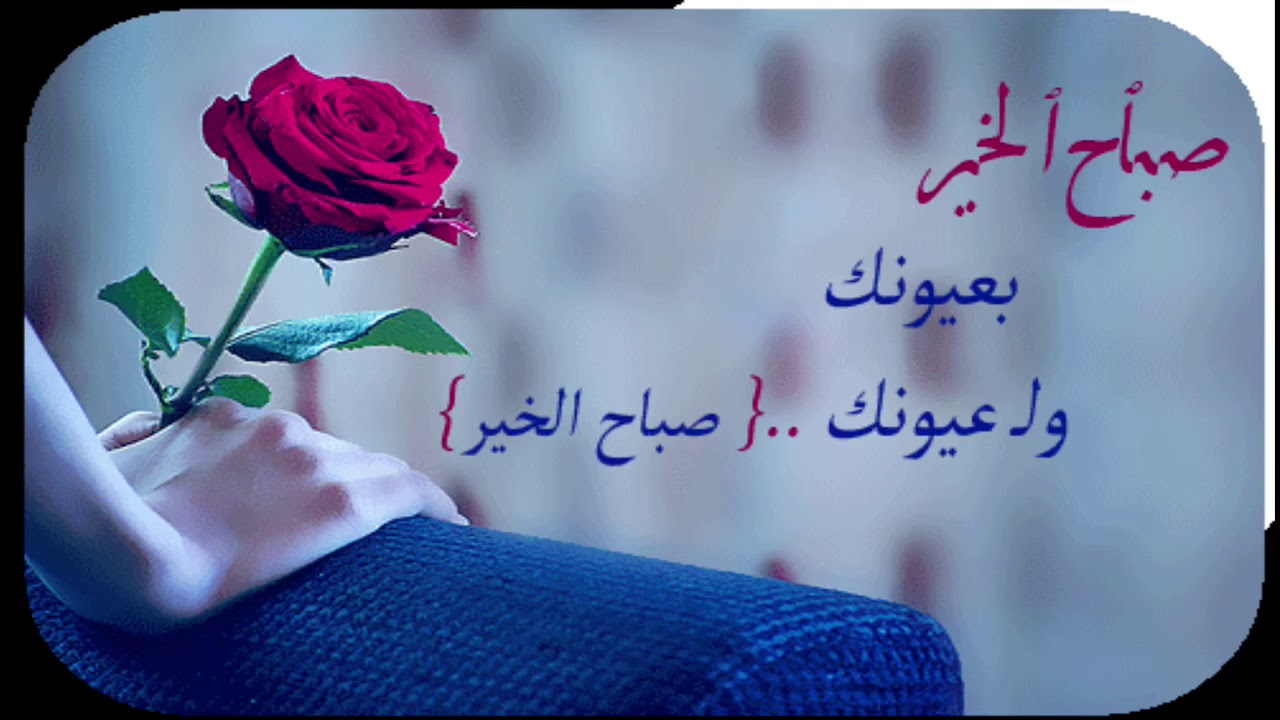 صورة صباح الخير ياحبي , اجمل عبارات صباح الخير يا حب 2758 8
