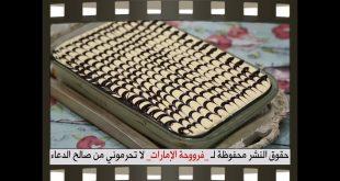 صورة حلى فروحة الامارات , صور احلى حلويات للشيف الامارتية فروحة