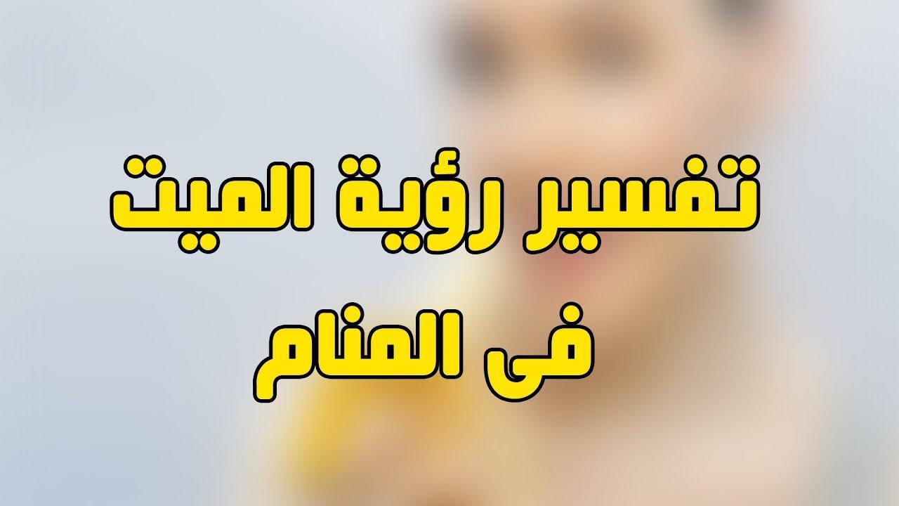 صورة رؤية الذهاب مع الميت في المنام , مادلالة الذهاب مع الميت بالحلم