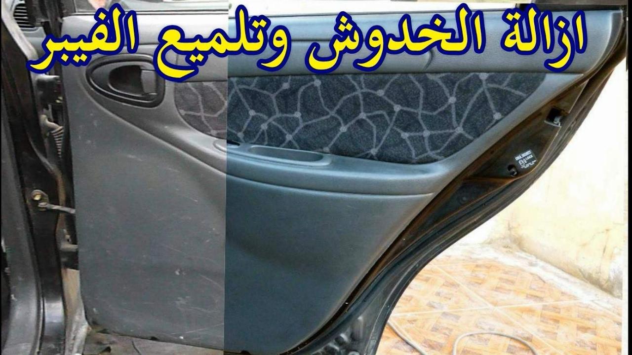 صورة اصلاح خدوش السيارات , افضل طريقة لاصلاح خدوش السيارات