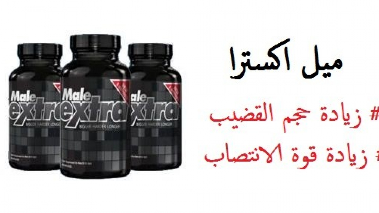 صورة حبوب تكبير الذكر فى مصر , افضل دواء لتكبير العضو الذكري بمصر