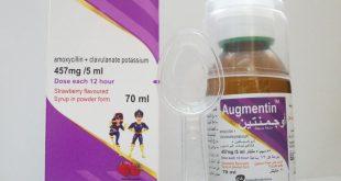 اوجمنتين شراب للاطفال , دواعي استعمال الاوجماتنين واضراره للاطفال