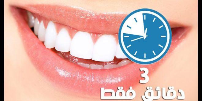 صورة افضل طريقة لتبييض الاسنان , بسهولة احصل على اسنان ناصعة البياض