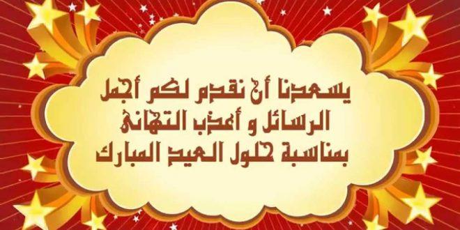 صورة مسجات تهنئة لعيد الفطر , عيد مبارك عليكم احلى تهنئات