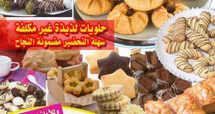 صورة فن الطبخ والحلويات , بالصور احلى فن بالطبخ والحلويات 3069 2 310x165