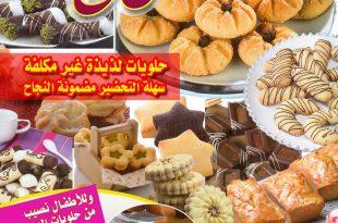 صورة فن الطبخ والحلويات , بالصور احلى فن بالطبخ والحلويات