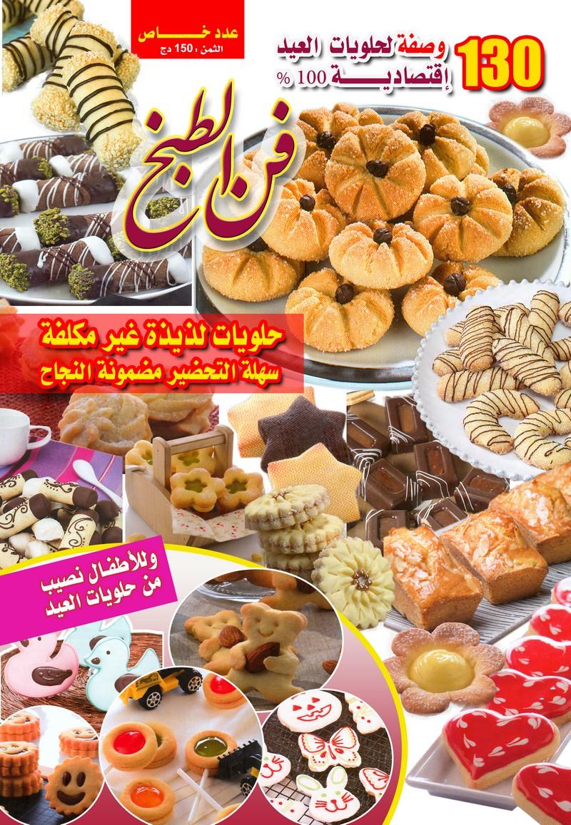 صور فن الطبخ والحلويات , بالصور احلى فن بالطبخ والحلويات