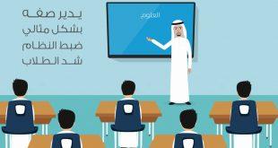 صورة كلمة عن فضل المعلم , من هو يقود العلم