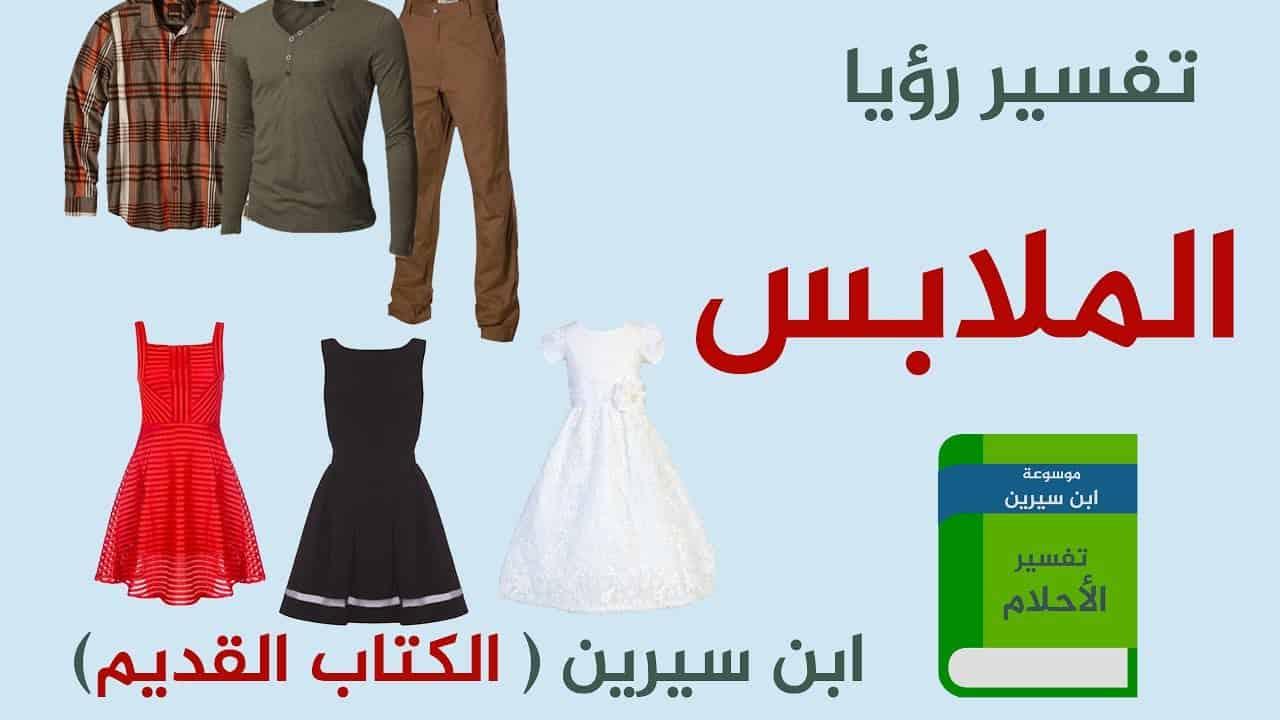 صورة الثياب الجديدة في المنام , للفتاه والمراه المتزوجه