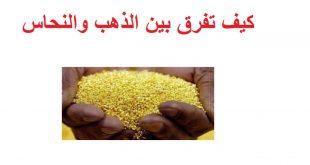 صورة كيفية معرفة الذهب من المعادن الاخرى , ازاى اعرف الدهب وسط المعادن