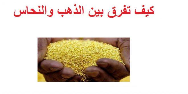 صور كيفية معرفة الذهب من المعادن الاخرى , ازاى اعرف الدهب وسط المعادن