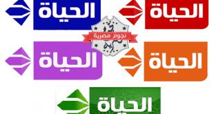 صورة ترددات قنوات الحياة , احدث ترددات لقناة الحياة المصرية 2077 1 310x165