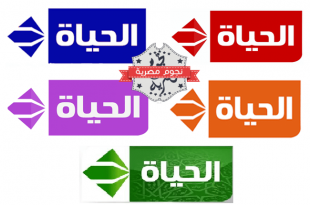 صورة ترددات قنوات الحياة , احدث ترددات لقناة الحياة المصرية