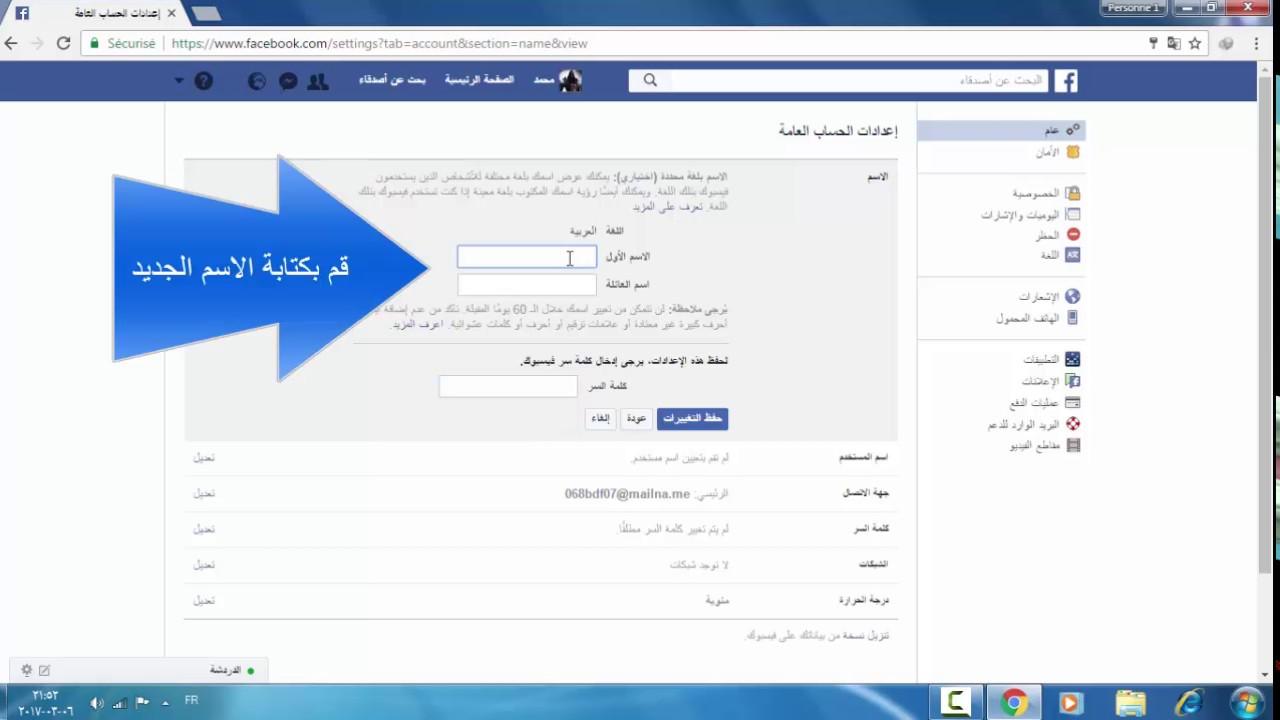 صورة اسم الفيس بوك , اجدد اسماء فيس بوك