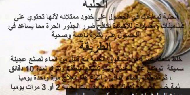 صورة وصفات طبيعية لتسمين , تعالي شوفي وصفه قوية لنفخ الخدود